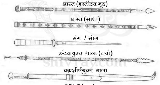 Maratha Javelin - भाले