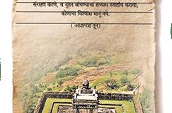 kille sanvardhan fort restoration