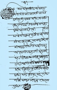 मोडी लिपी - Modi Lipi
