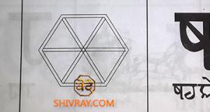 मोडी अक्षर ष - modi letter sh