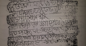 कसबा गणपती शिवरायांचे आज्ञापत्र - Kasba Ganpati Shivray Aandyapatra