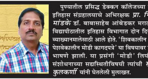 Prof. Girish Mandke Deccan College Pune
