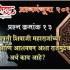 शिवराय प्रश्नमंजुषा २०१५ - प्रश्न क्रमांक १३ राजमुद्रा