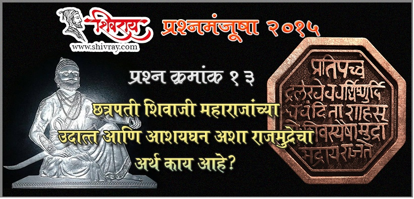 शिवराय प्रश्नमंजुषा २०१५ - प्रश्न क्रमांक १३ राजमुद्रा (Shivray Quiz Contest 2015 - Question 13)
