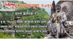 शिवराय प्रश्न मंजुषा २०१५ - प्रश्न क्रमांक १२