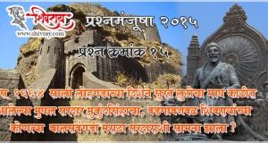शिवराय प्रश्नमंजुषा २०१५ - प्रश्न क्रमांक १५ लोहगड - Shivray Quiz Contest - Question 15 Lohgad