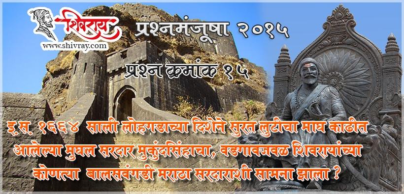 शिवराय प्रश्नमंजुषा २०१५ - प्रश्न क्रमांक १५ लोहगड ( Shivray  Quiz Contest - Question 15 Lohgad )